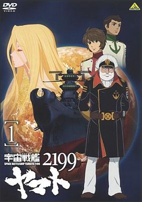 バンダイビジュアルBANDAIVISUAL宇宙戦艦ヤマト21991【DVD】