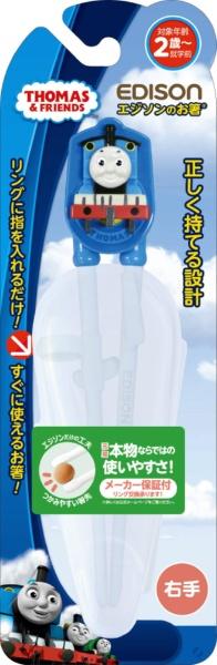 エジソン販売EDISONエジソンのお箸きかんしゃトーマスケース付きトーマス(右手用)