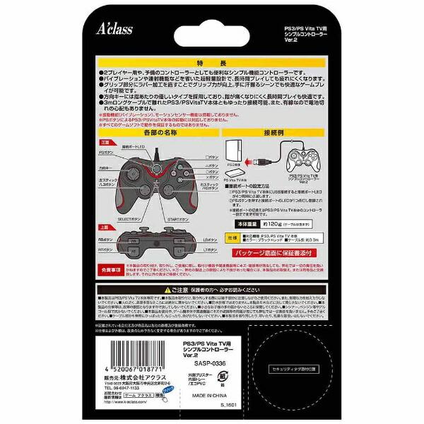 アクラスPS3/PSVitaTV用シンプルコントローラーVer.2【PS3/VitaTV】