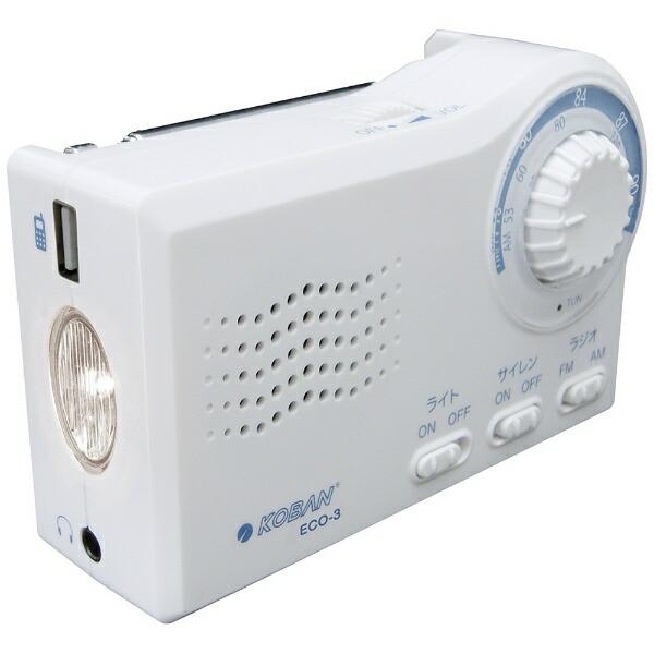 アナバスANABAS携帯ラジオKOBANECO-3[AM/FM/ワイドFM対応][ECO3]
