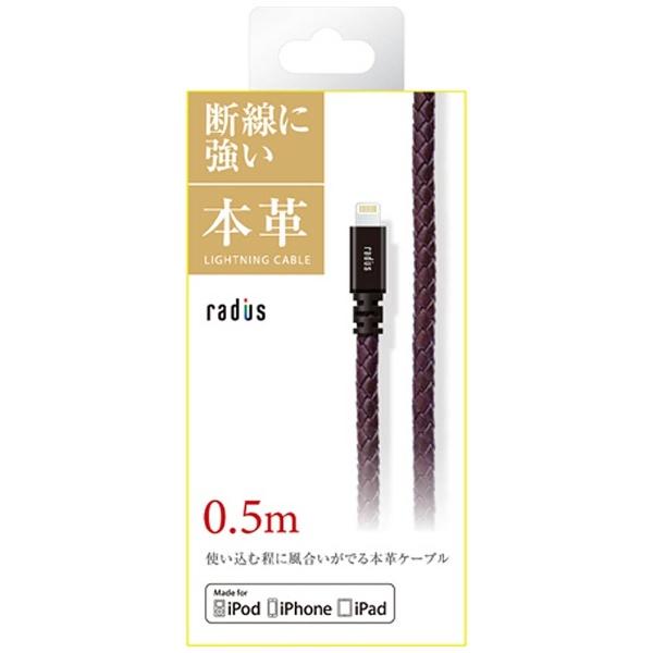 ラディウスradius[ライトニング]ケーブル充電・転送(0.5m・モカ)MFi認証AL-ALW05M[0.5m]