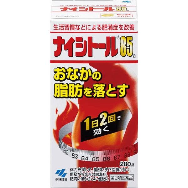 【第2類医薬品】ナイシトール85a(280錠)【wtmedi】小林製薬Kobayashi