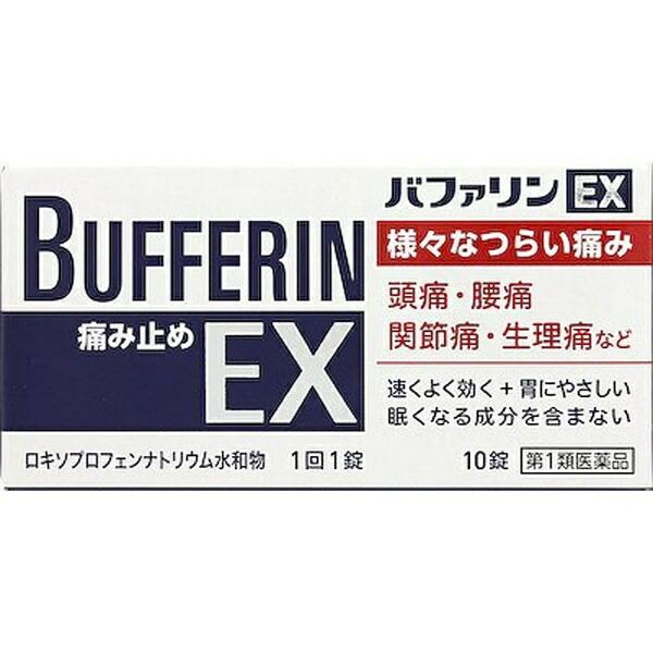 【第1類医薬品】バファリンEX(10錠)〔鎮痛剤〕★セルフメディケーション税制対象商品LIONライオン