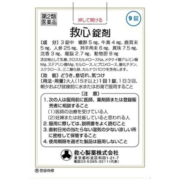 【第2類医薬品】救心錠剤(9錠)【wtmedi】救心製薬kyushin
