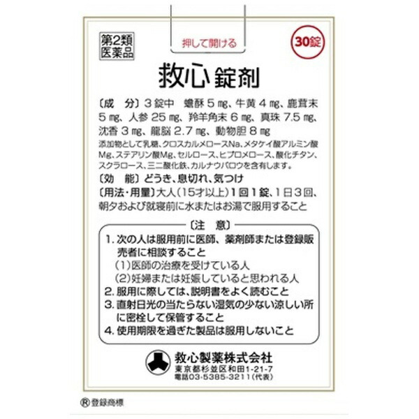 【第2類医薬品】救心錠剤(30錠)【wtmedi】救心製薬kyushin