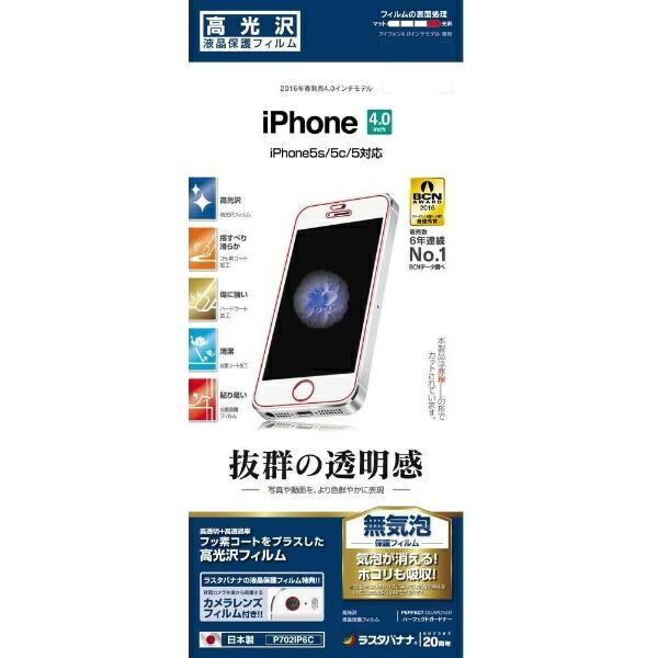 ラスタバナナRastaBananaiPhoneSE(第1世代)4インチ/5c/5s/5用パーフェクトガードナー高光沢フィルムP702IP6C