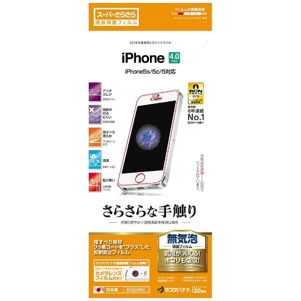 ラスタバナナRastaBananaiPhoneSE(第1世代)4インチ/5c/5s/5用スーパーさらさら反射防止フィルムR702IP6C