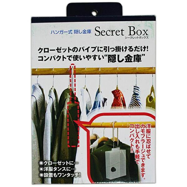 和気産業VSB-001ハンガー式隠し金庫シークレットボックスホワイト[ダイヤル式]