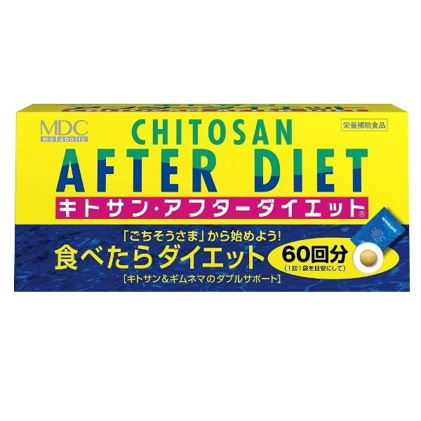 メタボリックmetabolicキトサンアフターダイエット徳用60袋【wtcool】