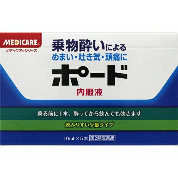 【第2類医薬品】ポード内服液(10mL×5本)〔栄養ドリンク〕【wtmedi】森下仁丹MorishitaJintan