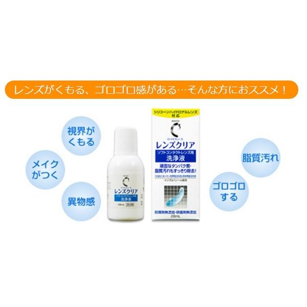 ロート製薬ROHTO【ソフト用/こすり洗い洗浄液】ロートCキューブレンズクリア(28ml)