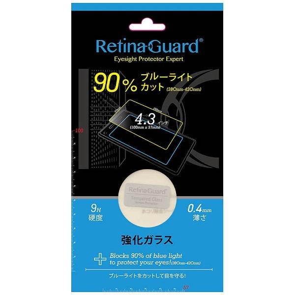 OTSオーティーエススマートフォン用[フリーサイズ4.3インチ]RetinaGuardブルーライト90%カット強化ガラスフィルムo-424