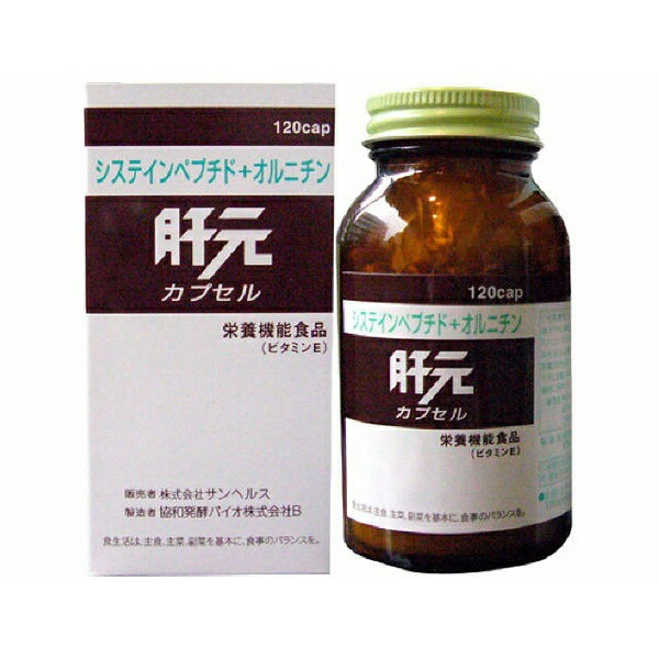 サンヘルス【wtcool】肝元カプセル120粒【代引きの場合】大型商品と同一注文不可・最短日配送