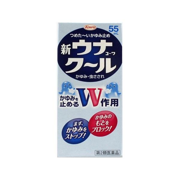 【第2類医薬品】新ウナクール(NEW)(55mL)【wtmedi】KOWA興和