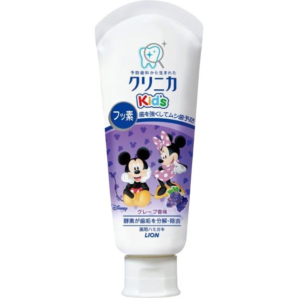 LIONライオンクリニカ(Clinica)Kid's歯磨き粉グレープ60g【rb_pcp】