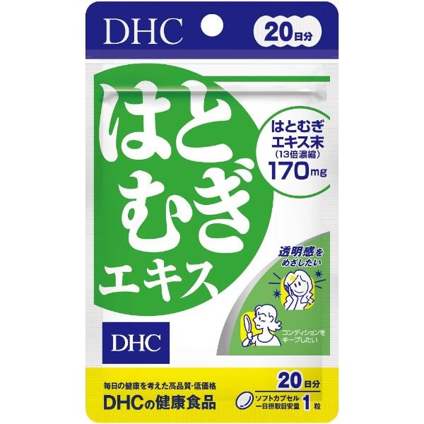 DHCディーエイチシーDHC(ディーエイチシー)はとむぎエキス20日分(20粒)〔栄養補助食品〕【wtcool】