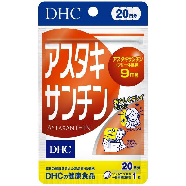 DHCディーエイチシーDHC(ディーエイチシー)アスタキサンチン20日分(20粒)〔栄養補助食品〕【rb_pcp】