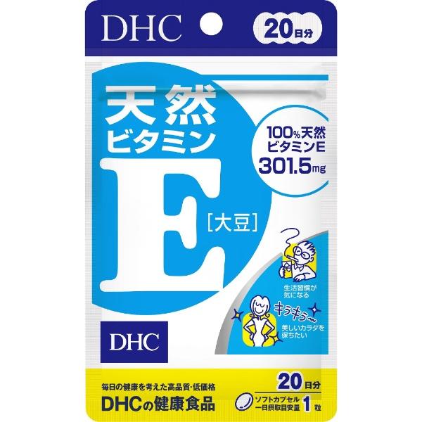 DHCディーエイチシーDHC(ディーエイチシー)ビタミンE20日分(20粒)〔栄養補助食品〕【wtcool】
