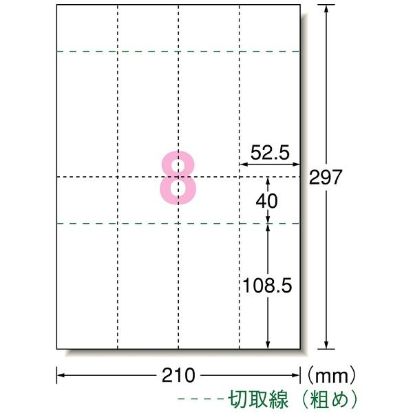 エーワンA-oneパソコンで手作りチケット片面光沢紙[インクジェット用](A4サイズ・10シート・80枚分・半券付タイプ)ホワイト51446【rb_mmmj】