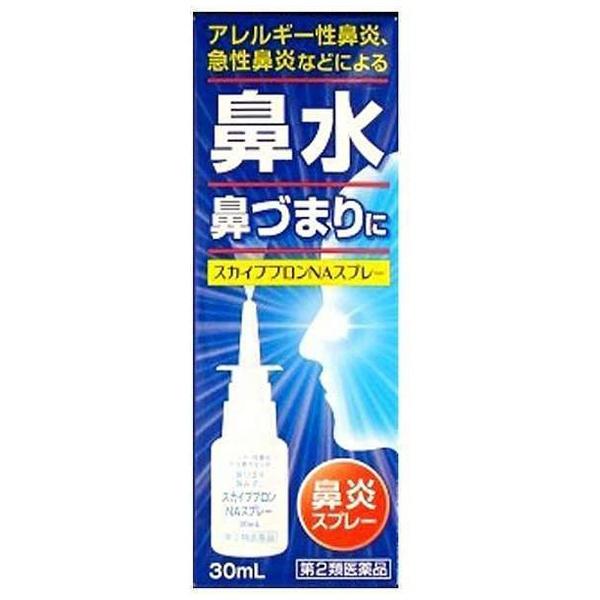 【第2類医薬品】スカイブブロンNAスプレー(30mL)〔鼻炎薬〕【wtmedi】日新薬品工業