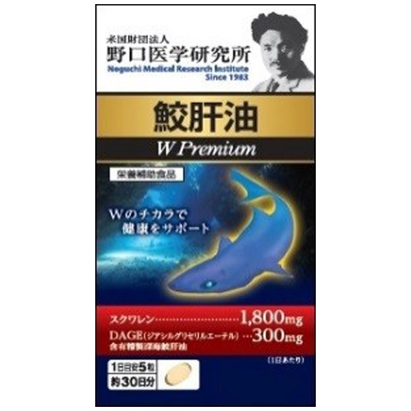 明治薬品【野口医学研究所】鮫肝油WPremium(約30日分)[栄養補助食品]
