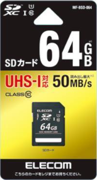 エレコムELECOMSDXCカードMF-BSDシリーズMF-BSD-064[64GB/Class10][MFBSD064]