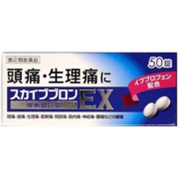 【第(2)類医薬品】スカイブブロンEX(50錠)〔鎮痛剤〕★セルフメディケーション税制対象商品オール薬品