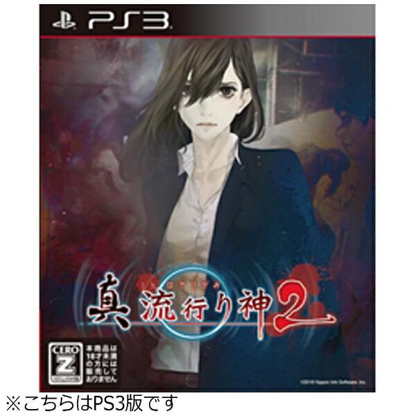 日本一ソフトウェアNipponIchiSoftware真流行り神2【PS3ゲームソフト】