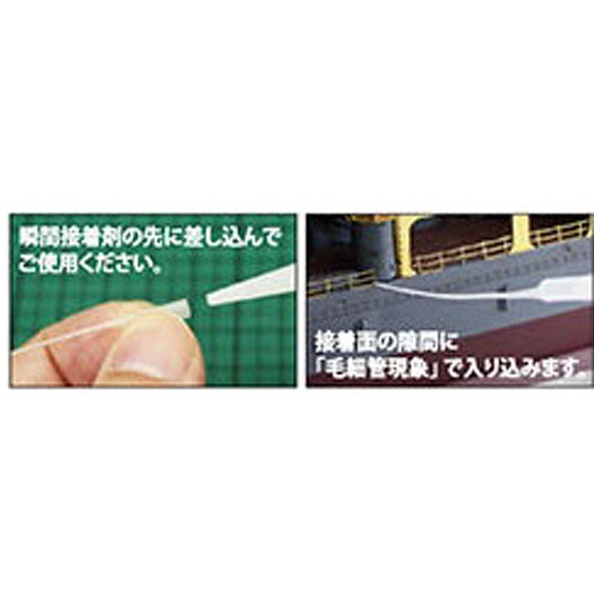 長谷川製作所Hasegawa瞬間接着剤用極細ノズル(10本入)