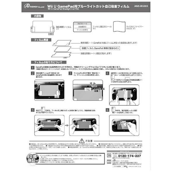アンサーAnswerWiiUGamePad用「ブルーライトカット自己吸着フィルム」【WiiU】