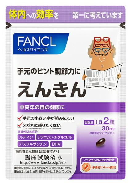 ファンケルFANCLFANCL(ファンケル)えんきん30日分(60粒)〔栄養補助食品〕【wtcool】