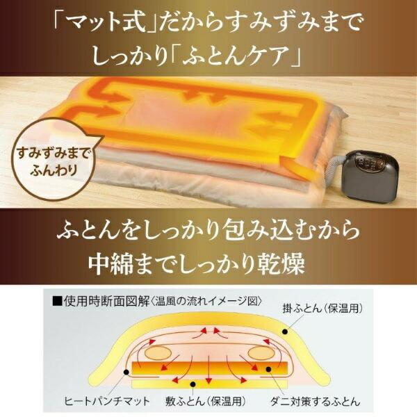 三菱MitsubishiElectricAD-X80ふとん乾燥機ダークブラウン[マットタイプ][布団乾燥機ダニ退治ADX80]