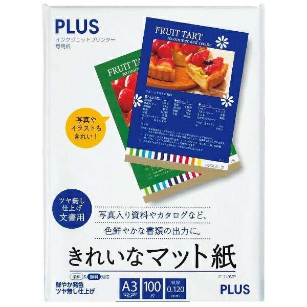 プラスPLUSきれいなマット紙(A3・100枚)IT-140MP[IT140MP]【wtcomo】