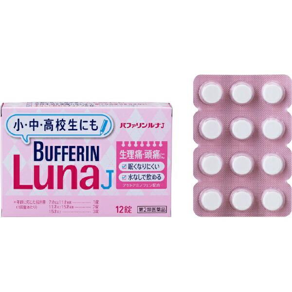 【第2類医薬品】バファリンルナJ(12錠)〔鎮痛剤〕【rb_pcp】LIONライオン