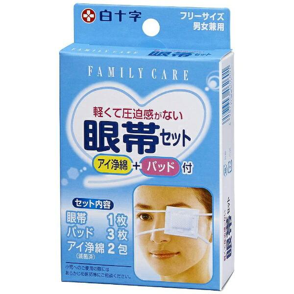 白十字HakujujiFC(ファミリーケア)眼帯セット