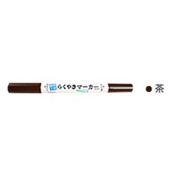エポックケミカルEPOCHChemical[陶器用マーカー]らくやきツインマーカー茶NRM-150BR[NRM150BR]