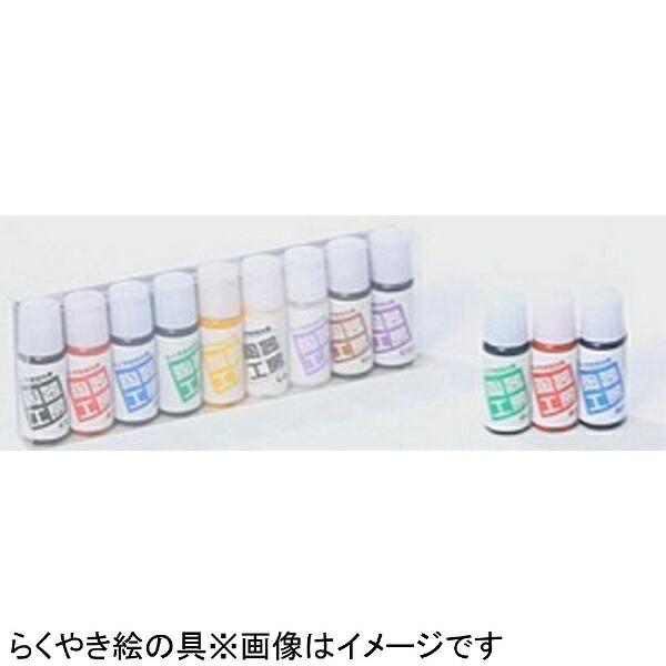 エポックケミカルEPOCHChemical[陶器用絵具]らくやき絵の具9色セットRME-2800[RME2800]