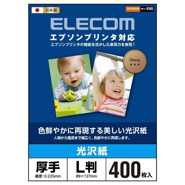 エレコムELECOMEJK-EGNL400(EJK-EGNシリーズ/光沢写真用紙/光沢紙厚手/エプソン用/L判/400枚)[EJKEGNL400]【wtcomo】