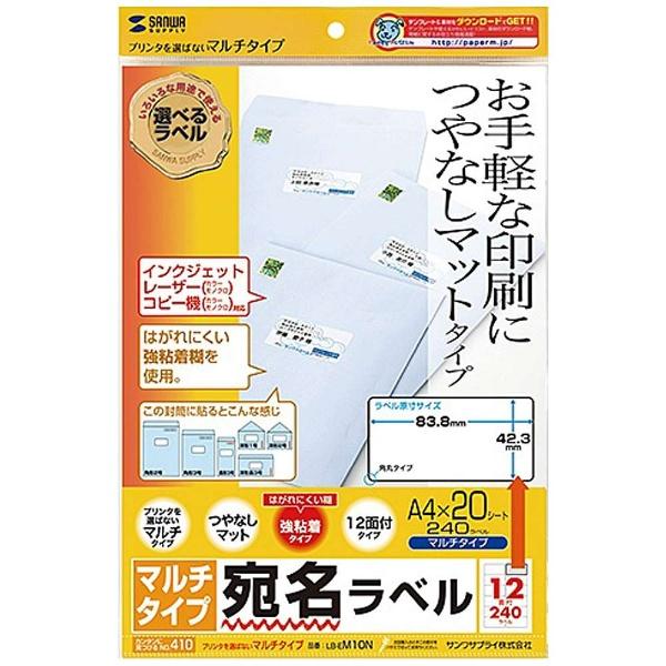 サンワサプライSANWASUPPLYマルチラベルLB-EM10N[A4/20シート/12面/マット][LBEM10N]【wtcomo】