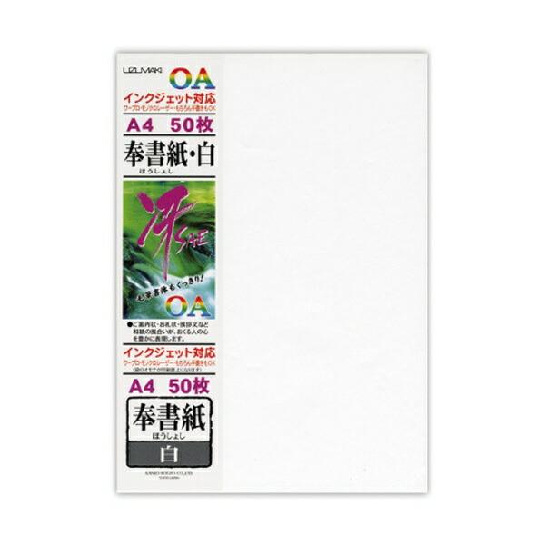 菅公工業KANKOKOGYOリ605奉書白A4/50[リ605]
