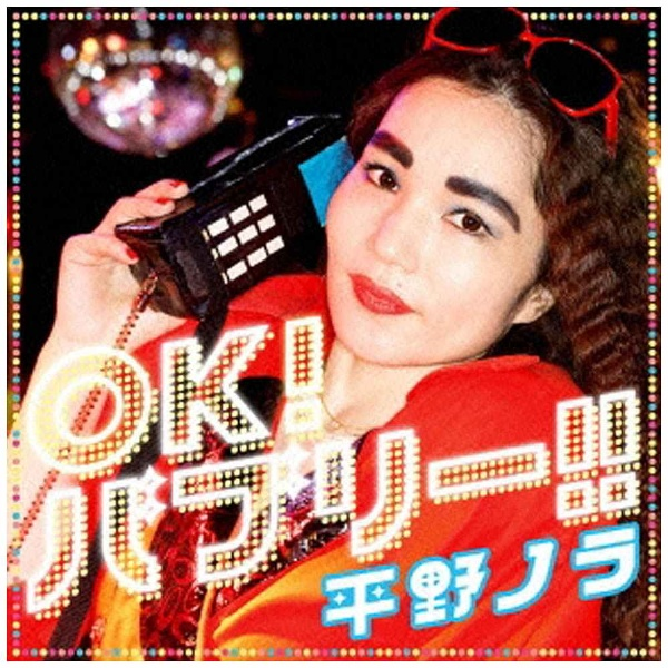 バウンディ平野ノラ/OK!バブリー!!feat.バブリー美奈子【CD】【代金引換配送不可】