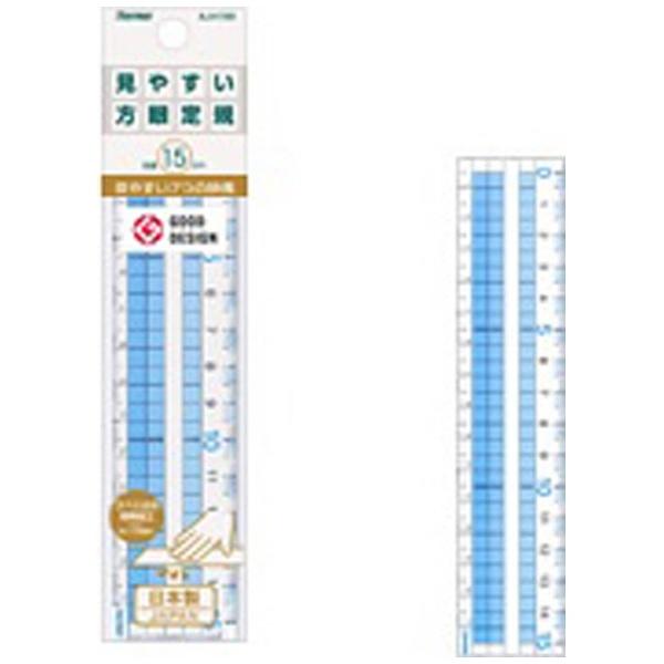 レイメイ藤井見やすい方眼定規(15cm)AJH158