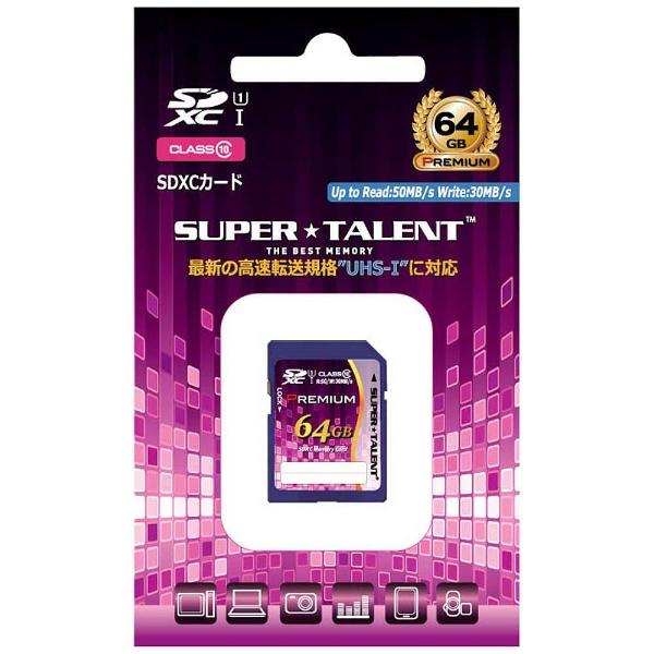 SUPERTALENTスーパータレント【アウトレット品】SDXCカードPremiumシリーズST64SU1P[64GB/Class10]【数量限定品】ST64SU1P【kk9n0d18p】