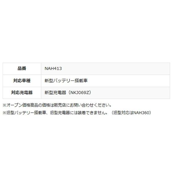パナソニックPanasonic電動アシスト自転車バッテリー用端子カバーNAH413[NAH413]panasonic