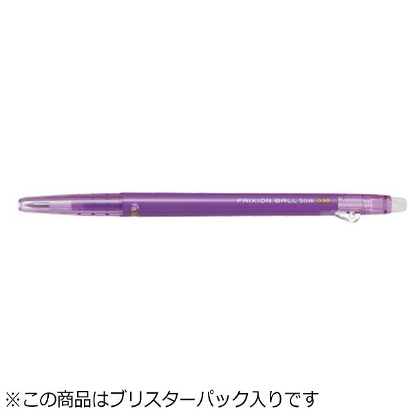 パイロットPILOT[ゲルインキボールペン]フリクションボールスリム038(消えるボールペン)パックパープル(ボール径:0.38mm)P-LFBS18UF-PU