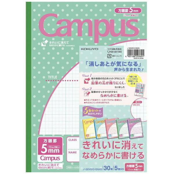 コクヨKOKUYO[ノート]キャンパスノート(用途別)5mm方眼罫5色パック(セミB5・5mm方眼罫・30枚)ノ-30VS10-5X5