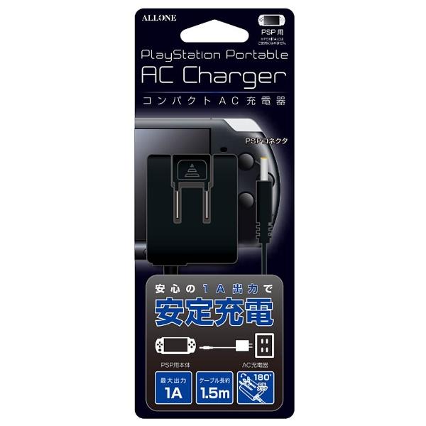 アローンALLONEPSP用AC充電器ブラック【PSP(PSP-1000/2000/3000)】