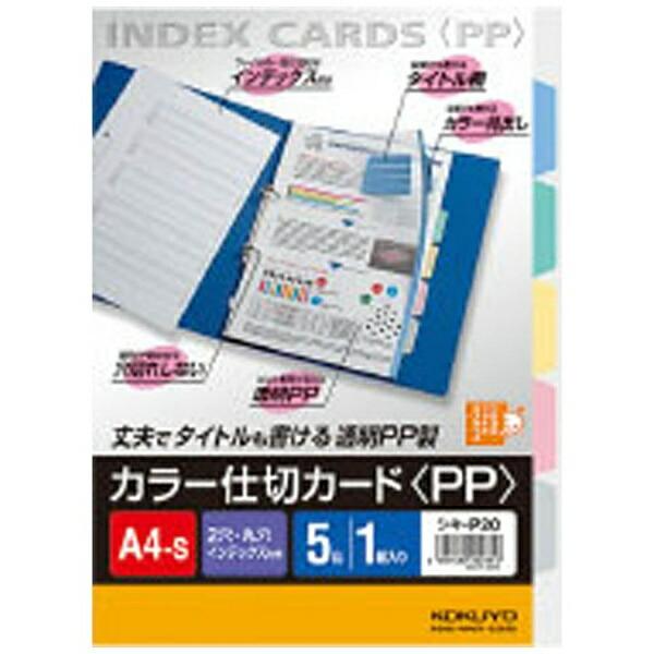 コクヨKOKUYOカラー仕切カードPPファイル用A4縦5山見出し1組シキ-P20