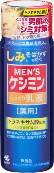小林製薬Kobayashi薬用メンズケシミン乳液(110ml)【rb_pcp】