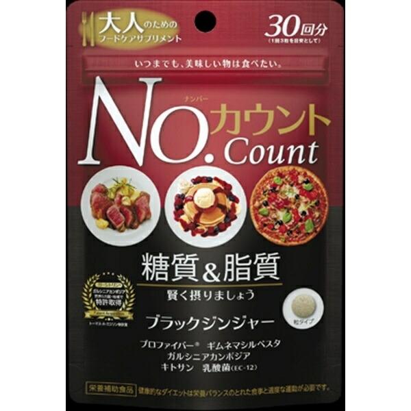 メタボリックmetabolicナンバーカウント90粒【wtcool】
